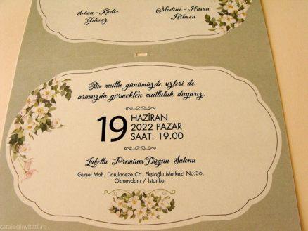detaliu text invitatie Invitatie 70318